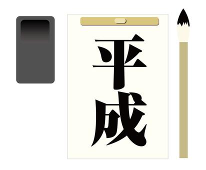 「平成」書道・習字 黒 イラスト素材