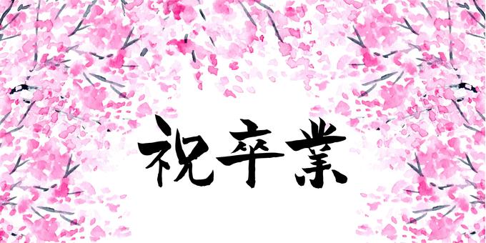 祝卒業 桜のカード