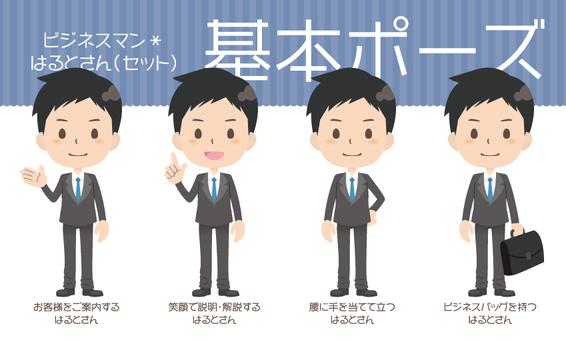 Businessman * Basic pose 【set】
