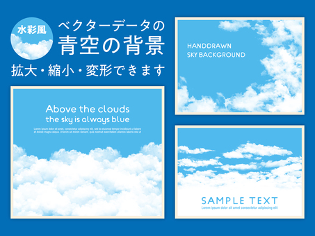 [Vector data] 3 types of illustrations of blue sky and clouds