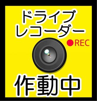 Drive recorder in operation sticker