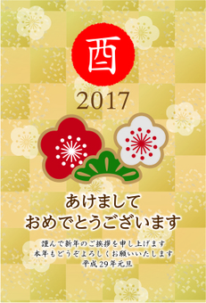 With 2017 New Year's card