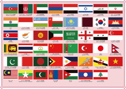 世界の国旗セット3/アジアエリア