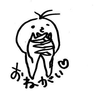 Please (Heart)