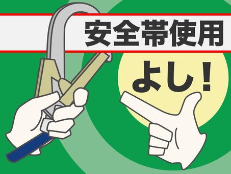 Logo - Safety 帯 Use