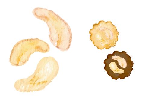 《水彩風》カシューナッツ