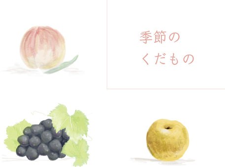 Season's fruit _ 1