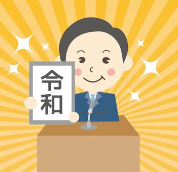 Dewa ☆ Shingen ☆ ☆ Reiwa ☆ press conference