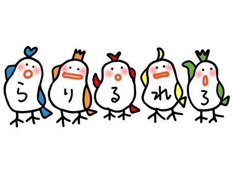 Funny Bird (Ryuga)