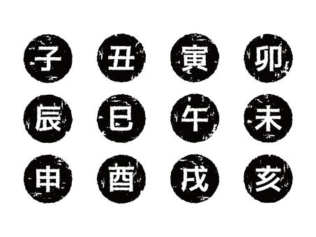 十二支 ハンコ風素材 年賀状 黒