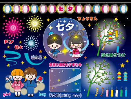 Hikari Star and Orihime Tanabata Summary