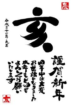丸み・優しい系 亥文字年賀状素材2019