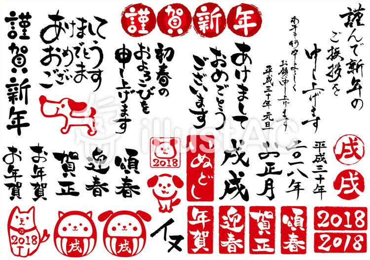 2018年戌年年賀状用筆文字セットのイラスト