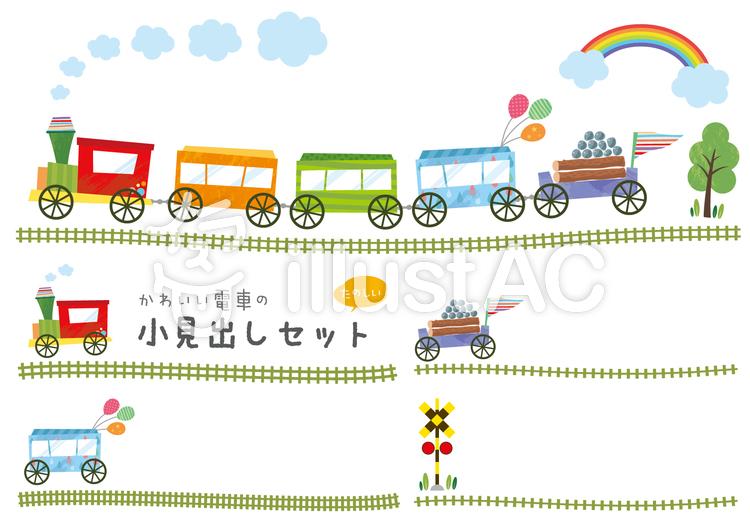 電車と線路のイラスト&小見出しイラスト , No 708598/無料