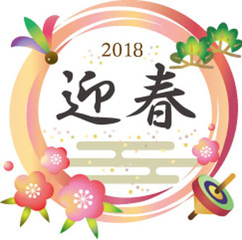 New Year's material 春春 2018