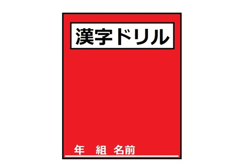 Kanji drill subject