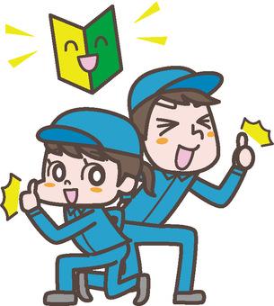 Dispatch male and female staff beginner mark