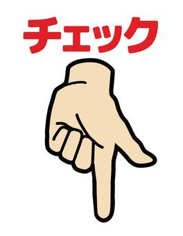 Hand · finger · check 4