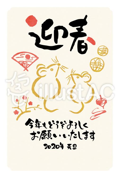 年賀テンプレート縦_子年2020,07イラスト , No 1646596/無料