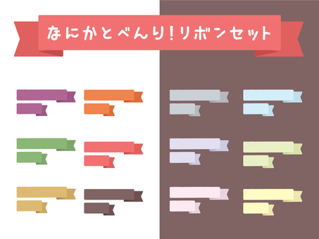 Anything useful! Ribbon set