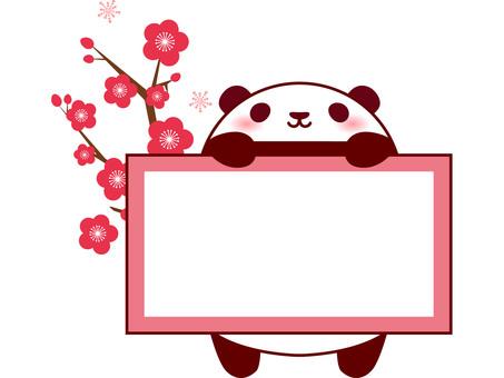 パンダと梅の花フレーム