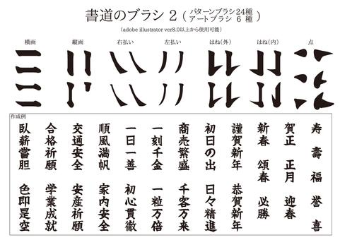 Brush series calligraphy 2 pattern brush
