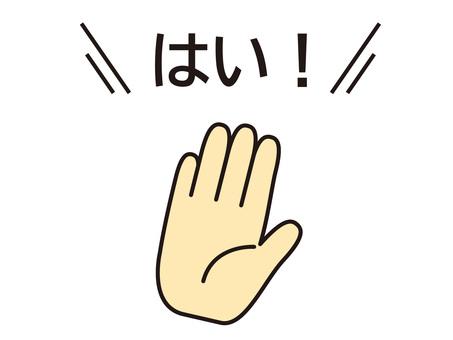 Hand 2 reply raised hand one hand palm