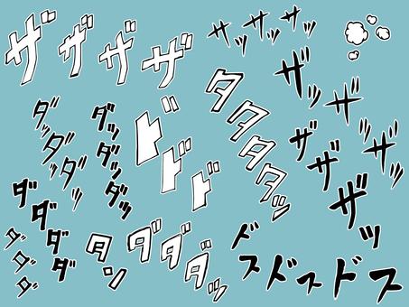 足音的な擬音の描き文字