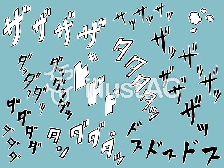 足音的な擬音の描き文字のイラスト