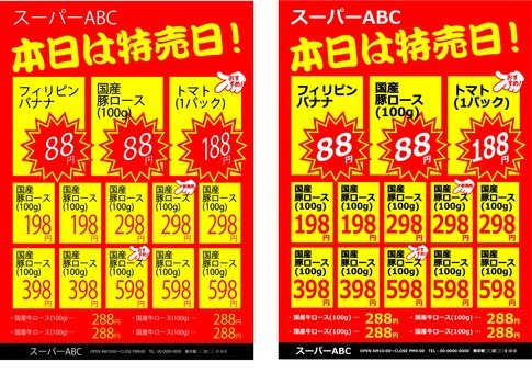 Special sale date
