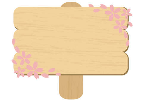 Frame of a wooden signboard (with cherry blossoms)