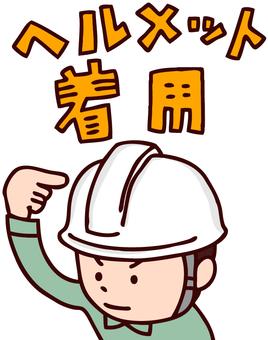 Illustration wearing a helmet
