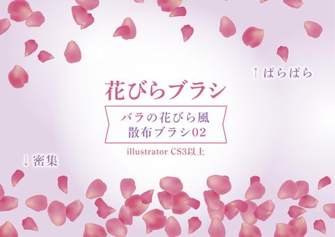 花瓣刷玫瑰風格深粉紅色