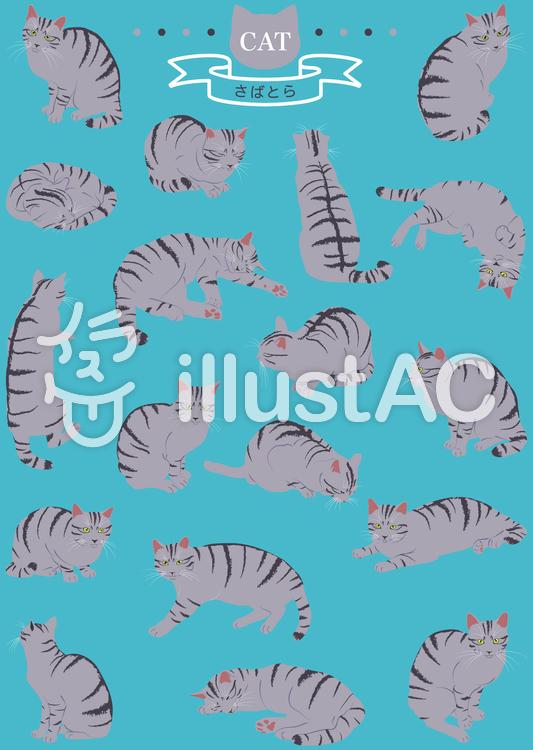 猫(リアル・さばとら)18ポーズのイラスト
