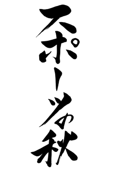 Fall of brush character sports Original typeface 2