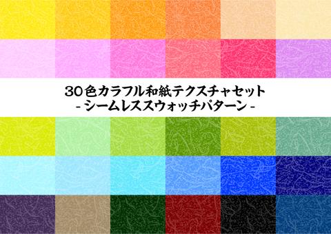 30色和紙パターンテクスチャ背景セット