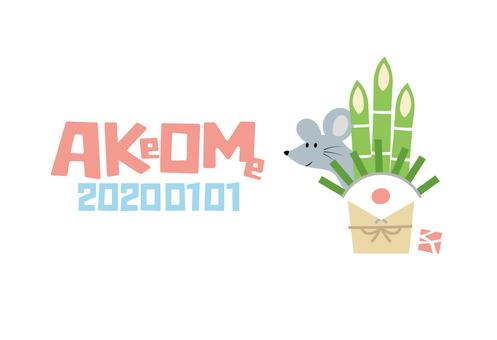 2020_New Year Card 05