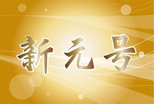 New era (gold)