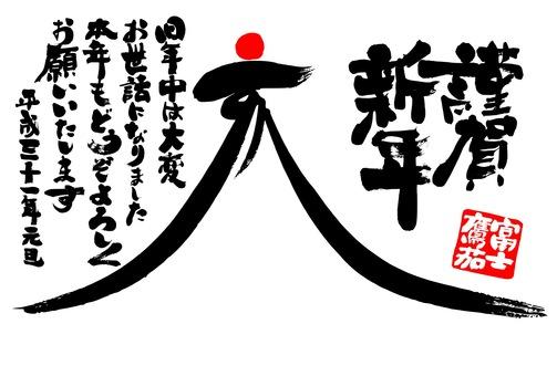 New Year card Yu Fuji 1