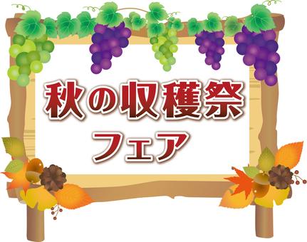 Autumn Harvest Festival Fair