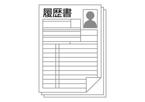 複数の履歴書イメージ