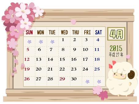 2015 calendar April