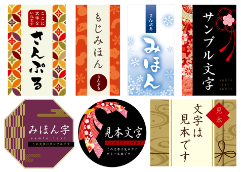 Japanese confectionary style label
