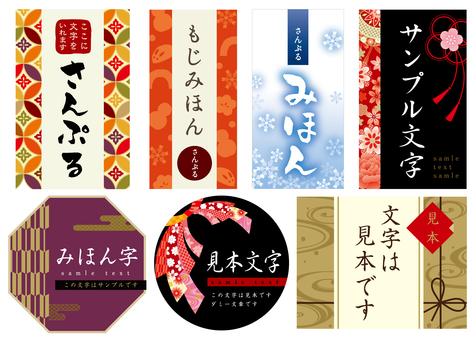 日本的糖果风格的标签