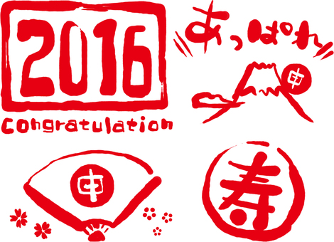 New Year's card stamp decoration of Judo style 2016