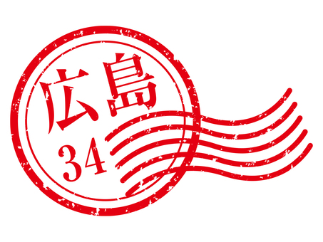 Hiroshima stamp