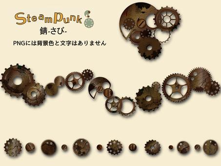 Gear line (rust version)