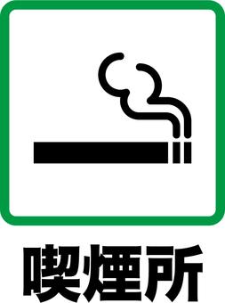 Smoking 1b