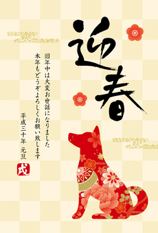Hellcome and Japanese Pattern Dog New Year's Card
