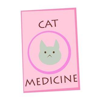 你的藥的貓